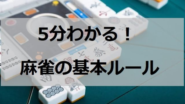 rule-muzukashi-kaiketu