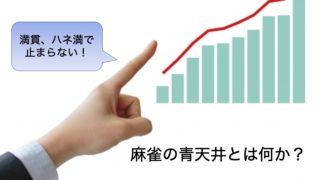 aotenjyo-top