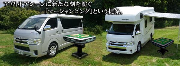 campingcar-majyan