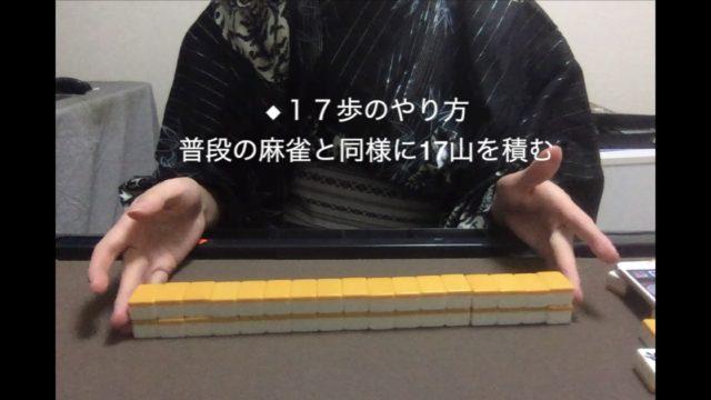 17ton-tumu