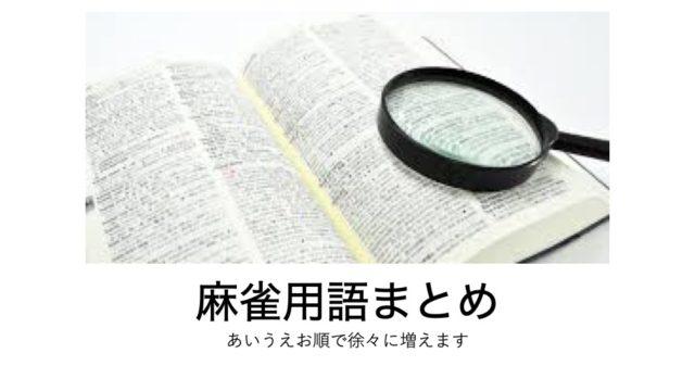 mahjong-words-matome