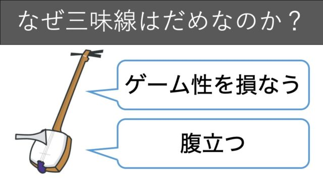 shamisen-reason