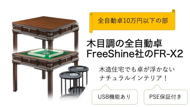 freeshine-frx2
