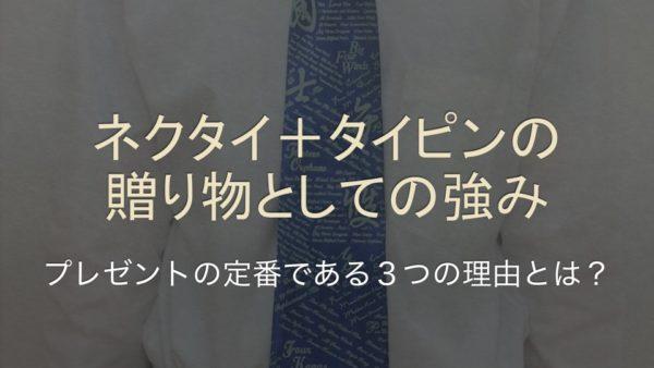 necktie-tuyomi