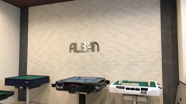 alban-logo