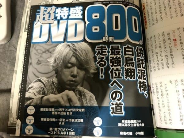 kinma-dvd