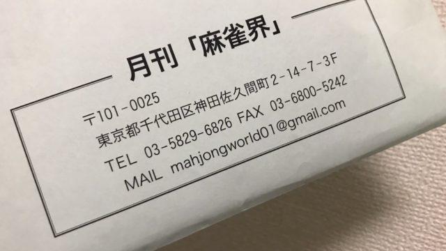 mhjongkai-gekkann