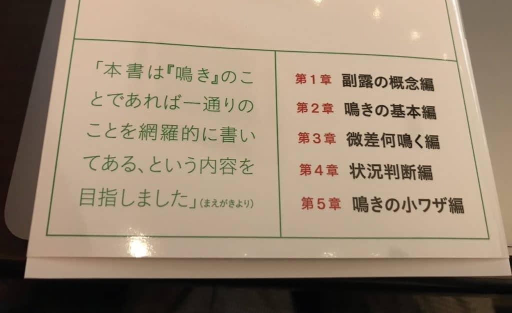 nakikyoukasho-urabyoushi