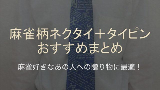 necktie-pin