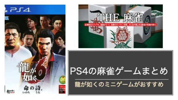 ps4-majyan-game