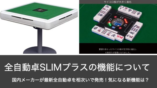 slimplus-top