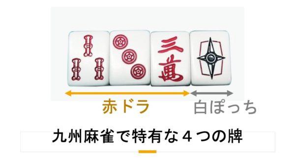 kyushu-majyanpai