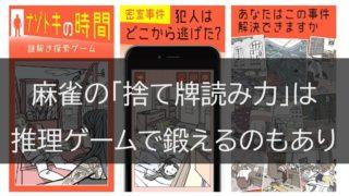 sutepaiyomi-game