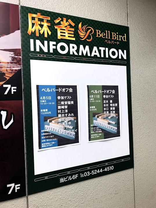 bellbird-kanban