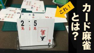 card-mahjong-top