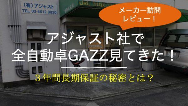 gazz-adjust-top