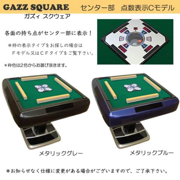 gazz-c-model