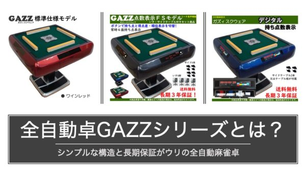 gazz-series