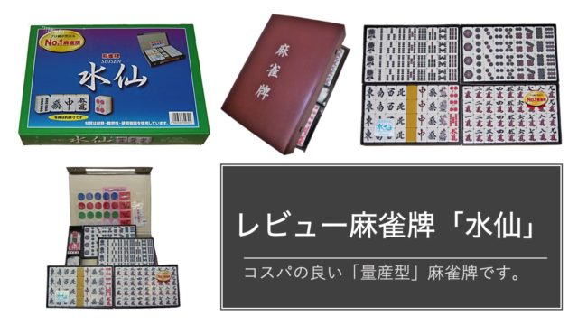 mahjong-tile-suisen-top