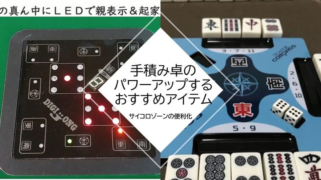 tedumitaku-powerup-item
