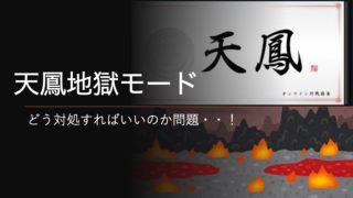 tenho-jigoku-mode