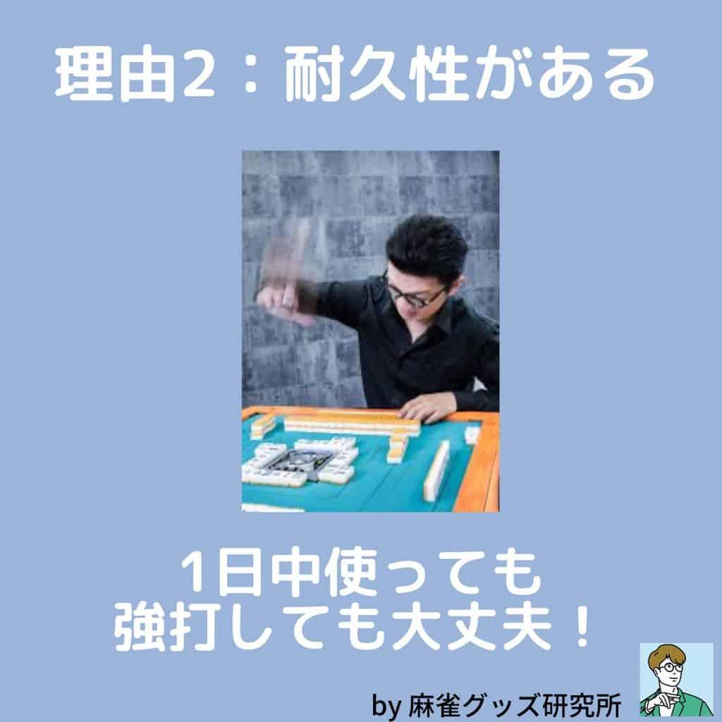mahjong-table-taikyuusei