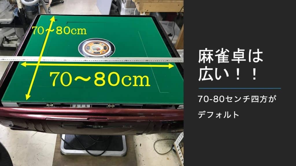 mahjon-table-size-70-80
