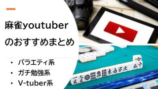 youtuber-mahjong-matome