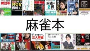 mahjong-book-category-top