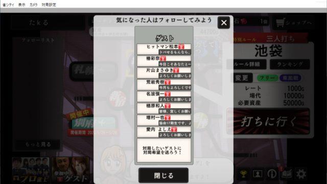 jyancity-ikebukuro-pro