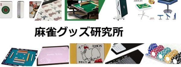 mahjong-site-top