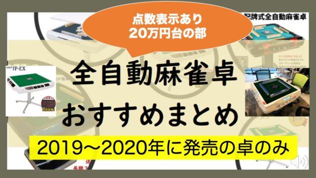 new-auto-table-tensuhyoujiari