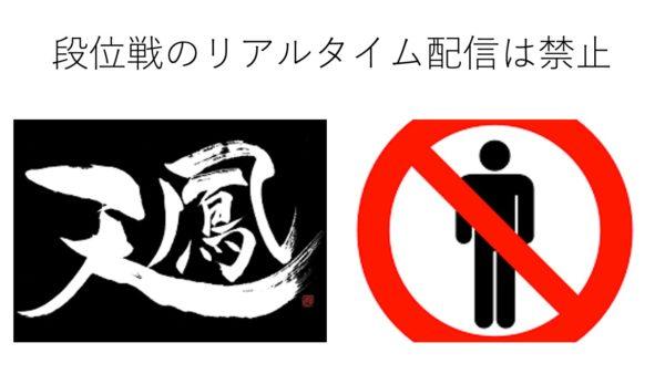 kinshi-tenho-haisin