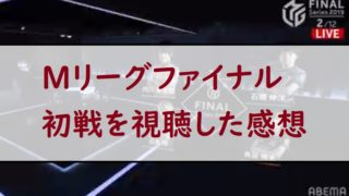 mleague-final-top