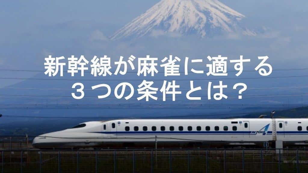 shinkansen-jyouken