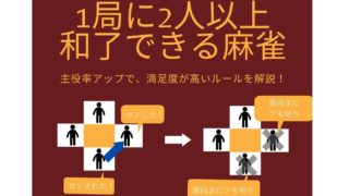2nin-agareru-rule