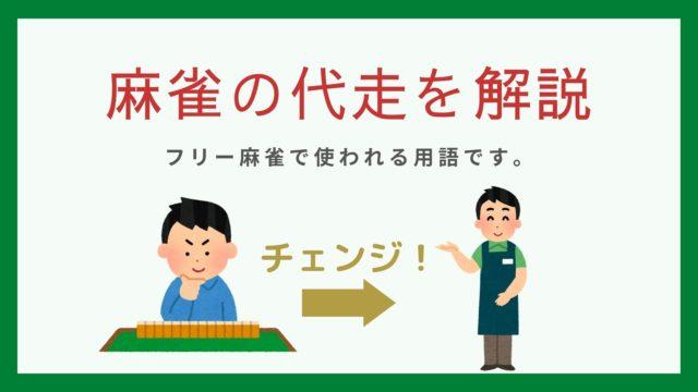 daiuchi