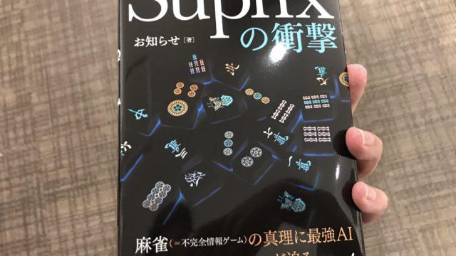 suphx-books