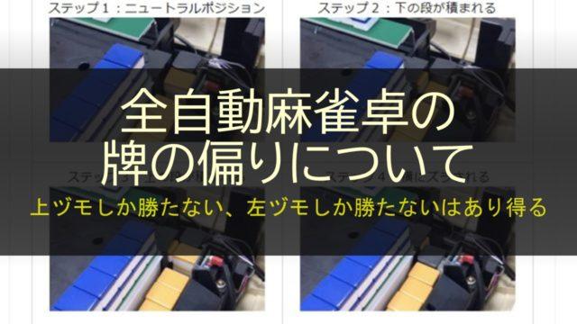 autotable-tile-katayori