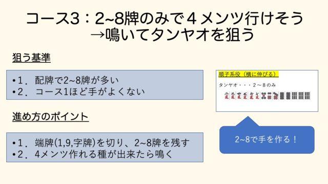 yaku-course3