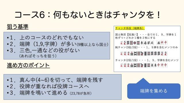 yaku-course6