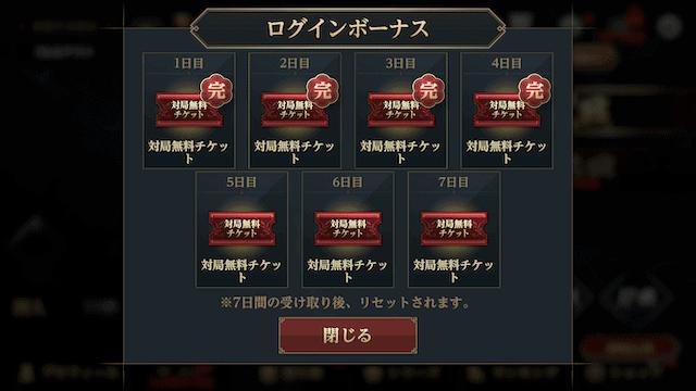 free-ticket-rogin-bonus-jyanryumon