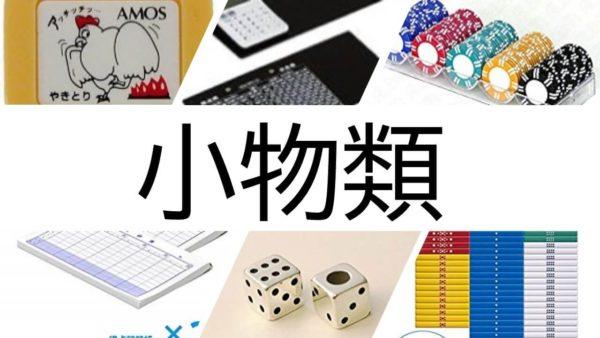 mahjong-komono-mokuji