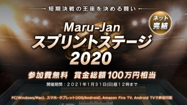 marujan-sprint2020-gaiyo