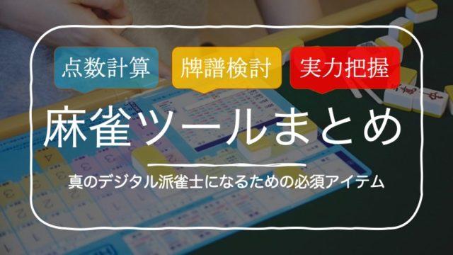 mahjong-tools