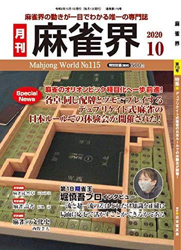 mahjongkai-202010
