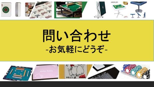 toiawase-top