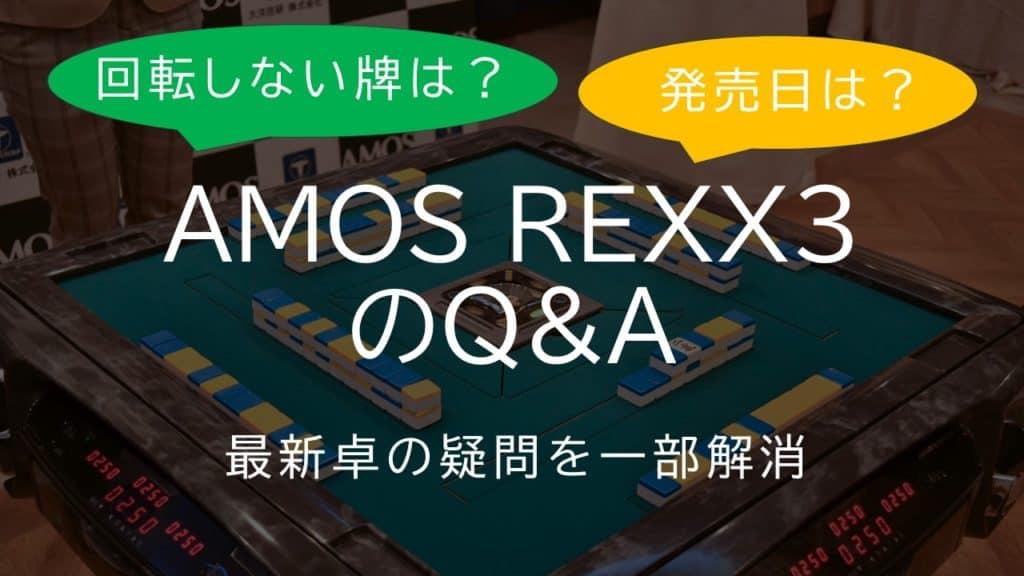 amosrexx-qa