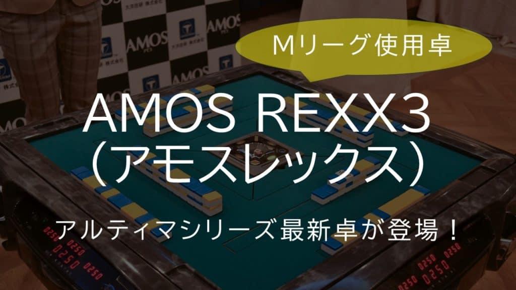 amosrexx3-top