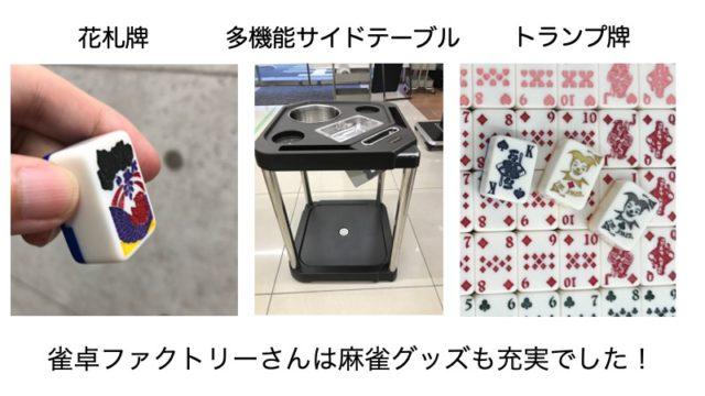 jantakufactory-mahjongitem